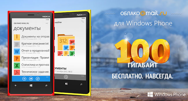 Облако Mail.Ru стало доступно на Windows Phone